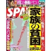 SPA! 2017年4/11・18合併号(扶桑社) [電子書籍]