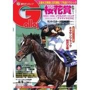 週刊Gallop(ギャロップ) 4月9日号(サンケイスポーツ) [電子書籍]