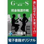 GS2 現金強還作戦(幻冬舎) [電子書籍]