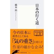 日本の行く道(集英社) [電子書籍]