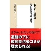 あなたの隣の放射能汚染ゴミ(集英社) [電子書籍]