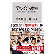 学び合う教室 金森学級と日本の世界教育遺産(KADOKAWA) [電子書籍]