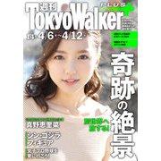 週刊 東京ウォーカー+ 2017年No.14 (4月5日発行)(KADOKAWA) [電子書籍]