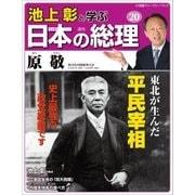 池上彰と学ぶ日本の総理 第20号 原敬(小学館) [電子書籍]