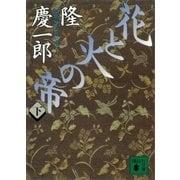花と火の帝(下)(講談社) [電子書籍]
