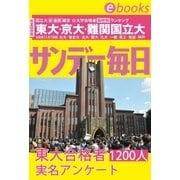 大学合格者高校別ランキング(3)(毎日新聞出版) [電子書籍]