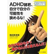 ADHD諸君、自分で自分の可能性を狭めるな!(まんがびと) [電子書籍]