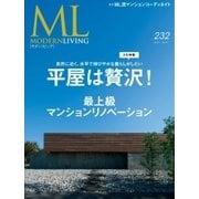 モダンリビング(MODERN LIVING) No.232(ハースト婦人画報社) [電子書籍]