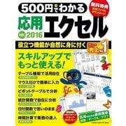 500円でわかる 応用エクセル2016(学研) [電子書籍]