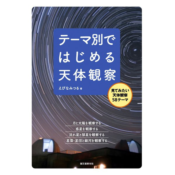 テーマ別ではじめる天体観察(誠文堂新光社) [電子書籍]