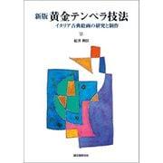 新版 黄金テンペラ技法(誠文堂新光社) [電子書籍]
