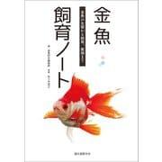金魚飼育ノート(誠文堂新光社) [電子書籍]