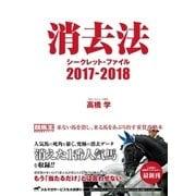 消去法シークレット・ファイル 2017-2018(ガイドワークス) [電子書籍]