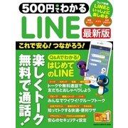 500円でわかる LINE最新版(学研) [電子書籍]