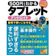 500円でわかる アンドロイドタブレット(学研) [電子書籍]