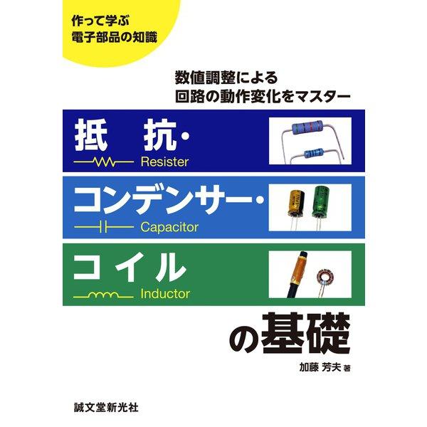 抵抗・コンデンサー・コイルの基礎(誠文堂新光社) [電子書籍]