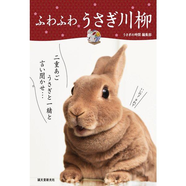 ふわふわ うさぎ川柳(誠文堂新光社) [電子書籍]
