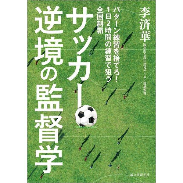 サッカー逆境の監督学(誠文堂新光社) [電子書籍]