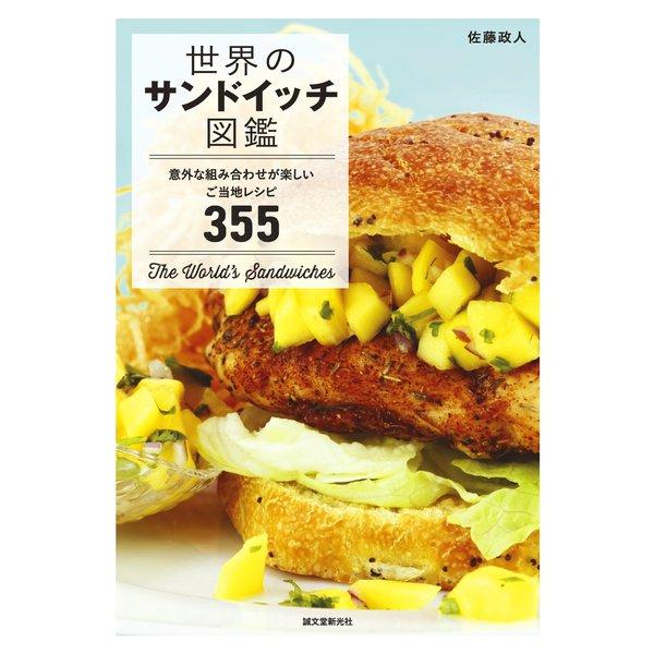 世界のサンドイッチ図鑑(誠文堂新光社) [電子書籍]