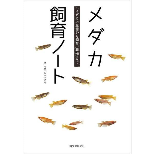 メダカ飼育ノート(誠文堂新光社) [電子書籍]