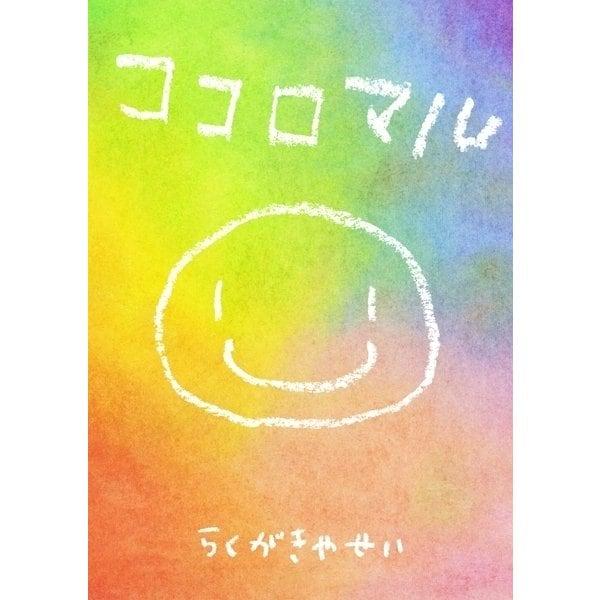 ココロマル(ごきげんビジネス出版) [電子書籍]