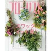 フローリスト 2017年5月号(誠文堂新光社) [電子書籍]
