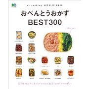 ei cooking おべんとうおかず BEST300(エイ出版社) [電子書籍]