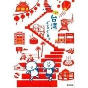 k.m.p.の、台湾ぐるぐる。(東京書籍) [電子書籍]