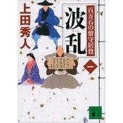 波乱 百万石の留守居役(一)(講談社) [電子書籍]