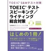 TOEICテストスピーキング/ライティング総合対策(音声DL付)(旺文社) [電子書籍]
