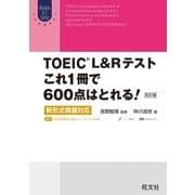 TOEIC L&Rテスト これ1冊で600点はとれる! 改訂版 新形式問題対応(音声DL付)(旺文社) [電子書籍]