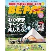 BE-PAL(ビーパル) 2017年5月号(小学館) [電子書籍]