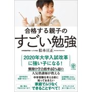 合格する親子のすごい勉強(かんき出版) [電子書籍]