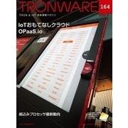 TRONWARE VOL.164(パーソナルメディア) [電子書籍]