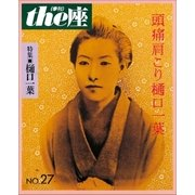 the座 27号 頭痛肩こり樋口一葉(1994)(小学館) [電子書籍]