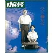 the座28号 父と暮せば(1994)(小学館) [電子書籍]