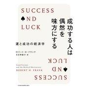 成功する人は偶然を味方にする--運と成功の経済学(日経BP社) [電子書籍]