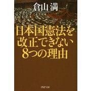 日本国憲法を改正できない8つの理由(PHP研究所) [電子書籍]