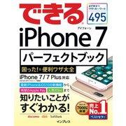 できるiPhone 7 パーフェクトブック 困った!&便利ワザ大全 iPhone 7/7 Plus対応(インプレス) [電子書籍]