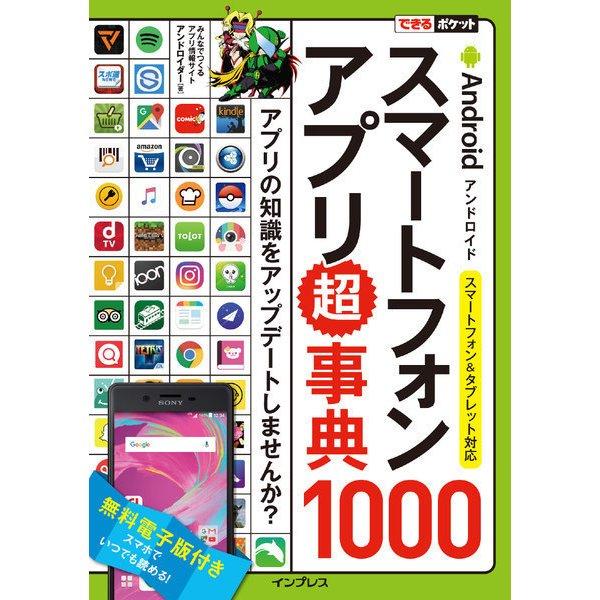 できるポケット Androidスマートフォンアプリ超事典1000 スマートフォン&タブレット対応(インプレス) [電子書籍]