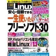 日経Linux 2017年5月号(日経BP社) [電子書籍]