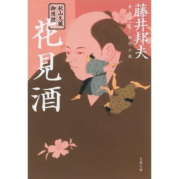 秋山久蔵御用控 花見酒(文藝春秋) [電子書籍]