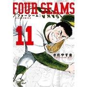 フォーシーム 11(小学館) [電子書籍]