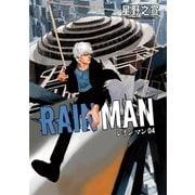 レインマン 4(小学館) [電子書籍]