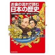 お金の流れで読む日本の歴史 元国税調査官が「古代~現代史」にガサ入れ(KADOKAWA) [電子書籍]