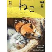ねこ #102(ネコ・パブリッシング) [電子書籍]