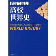英語で読む高校世界史 Japanese high school textbook of the WORLD HISTORY(講談社) [電子書籍]