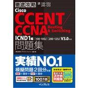 徹底攻略Cisco CCENT/CCNA Routing&Switching問題集 ICND1編[100-105J][200-125J]V3.0対応 (インプレス) [電子書籍]