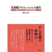 看護職プロフェッションの誕生(学研) [電子書籍]