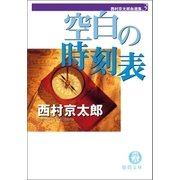 西村京太郎自選集(3) 空白の時刻表(徳間書店) [電子書籍]